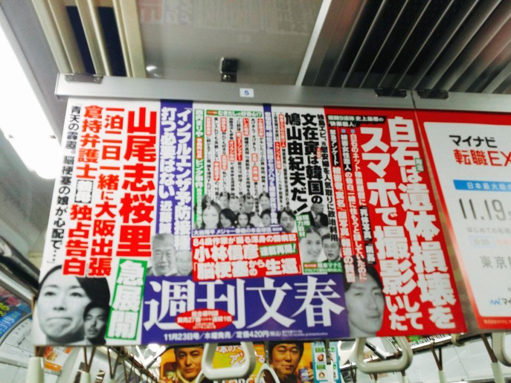 일본 연쇄살인범 시라이시 사체 촬영 1024x768 일본 엽기 살인사건의 희생자는 20세 전후의 젊은이들, 9명 살해동기와 범인 분석