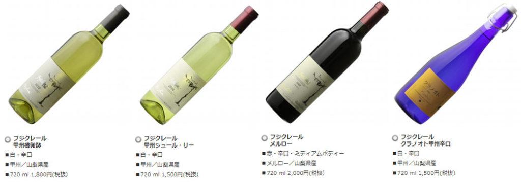 일본 와인 1024x359 아베 주최 트럼프 만찬회의 사케와 와인! 연예인 피코타로와 요네쿠라 료코