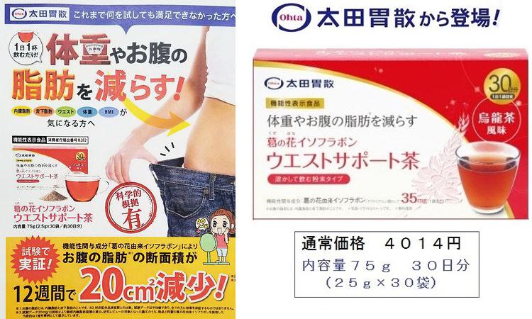 일본 위장약 오타이산 다이어트약 일본 다이어트 식품, 이소플라본 성분 체중감량 효과 없어..