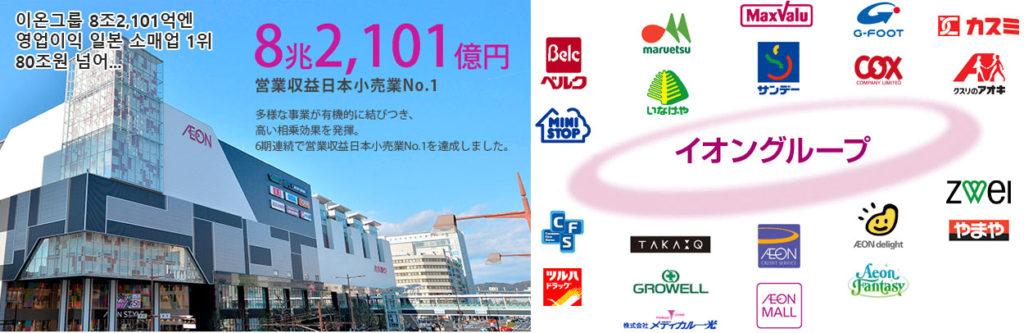 일본 이온그룹 미니스톱 1024x333 일본 편의점 미니스톱 야한 성인잡지 판매 전면중지