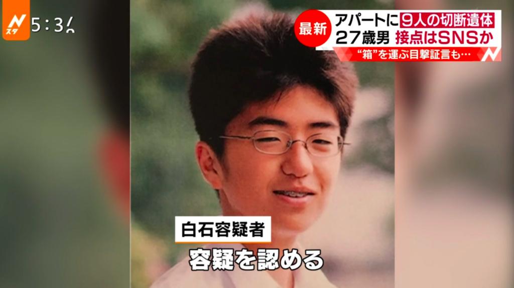 일본 9명 연쇄살인범 얼굴 1024x575 일본 엽기 살인사건의 희생자는 20세 전후의 젊은이들, 9명 살해동기와 범인 분석