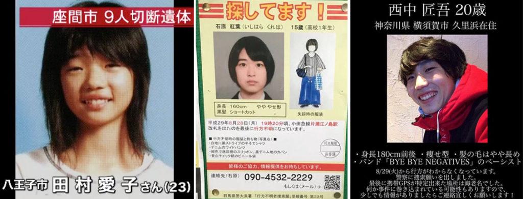 자마시 연쇄살인 희생자들 1024x391 일본 엽기 살인사건의 희생자는 20세 전후의 젊은이들, 9명 살해동기와 범인 분석