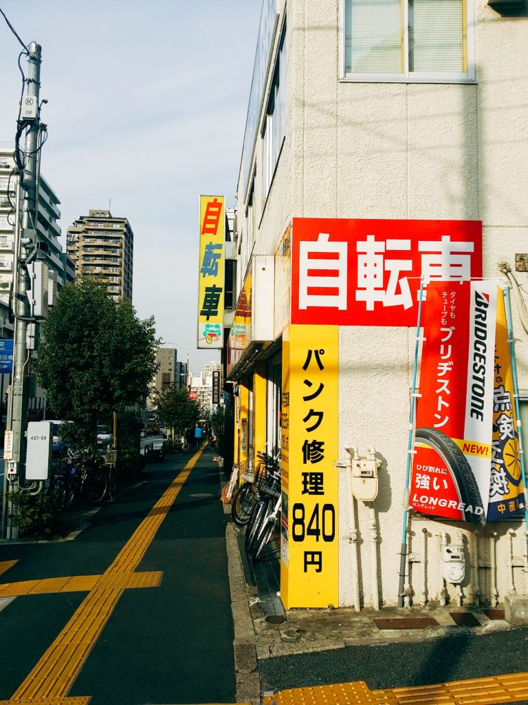 자전거 펑크 수리비용 768x1024 일본 도쿄의 자전거 펑크 수리비, 공임은 얼마?