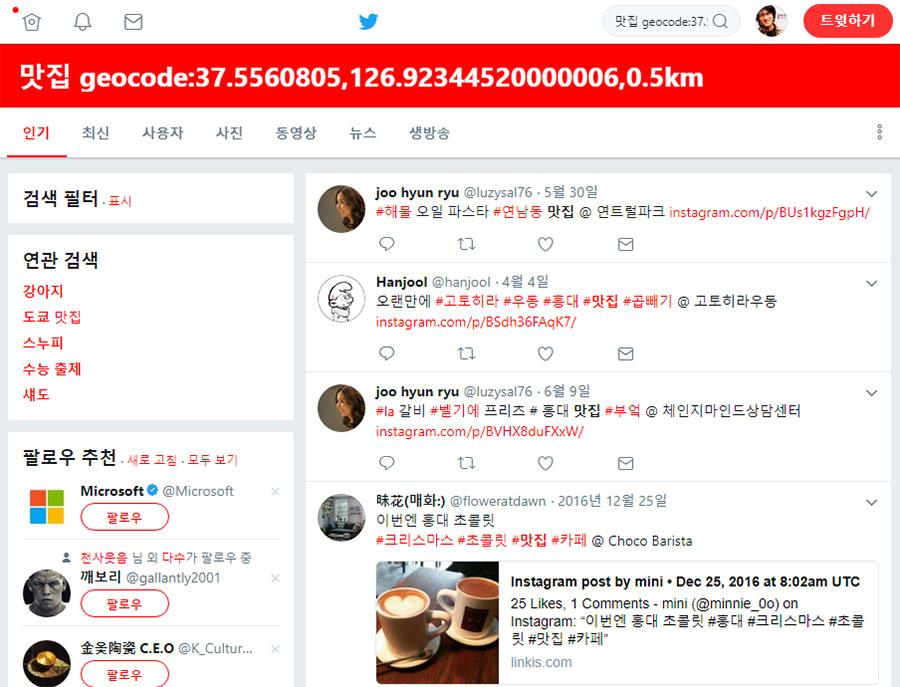 홍대역 주변 맛집 트윗 검색 트위터 지오코딩 활용 마케팅 및 특정지역 정보 검색 방법