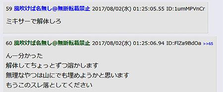 2ch 일본연쇄살인범 댓글 일본 엽기 살인사건의 희생자는 20세 전후의 젊은이들, 9명 살해동기와 범인 분석
