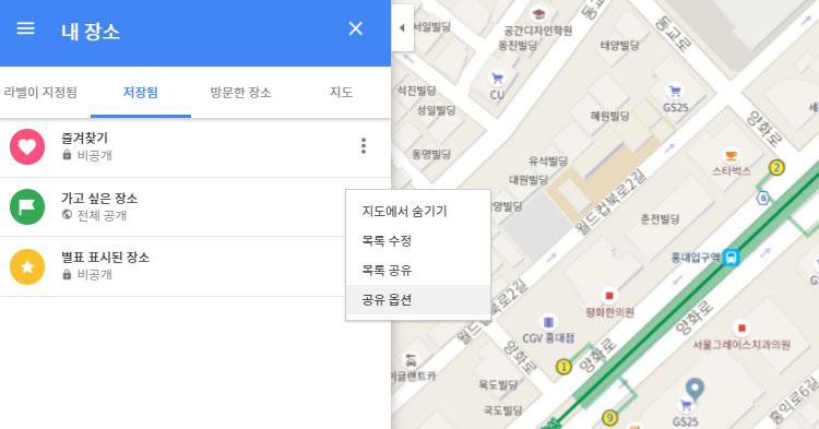 구글 내 지도목록 PC용 구글 지도에서 내 목록 작성 및 공유 가능