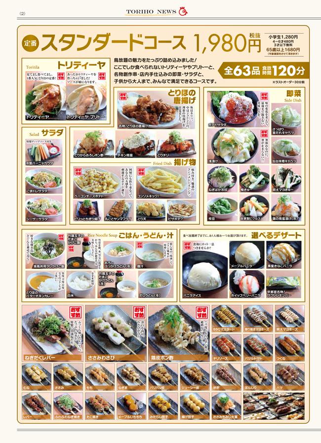 도쿄맛집 야키토리 이자카야 메뉴 미성년자로 붐비는 꼬치구이 이자카야! 왜 술집에 여고생이?