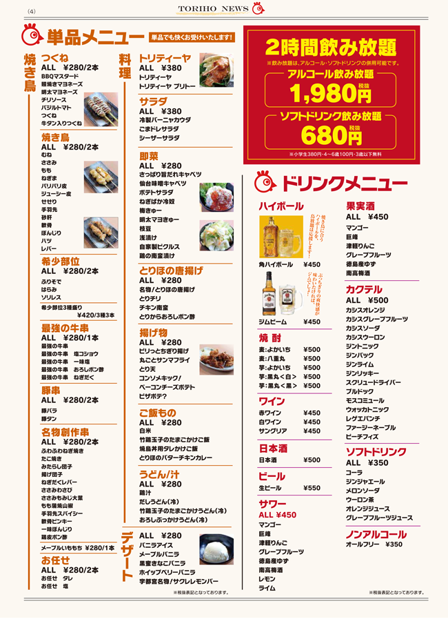 도쿄맛집 야키토리 이자카야 메뉴2 미성년자로 붐비는 꼬치구이 이자카야! 왜 술집에 여고생이?