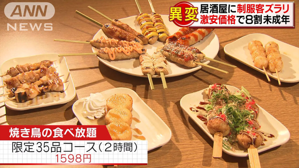 도쿄 시부야 야키토리 이자카야 맛집 1024x577 미성년자로 붐비는 꼬치구이 이자카야! 왜 술집에 여고생이?