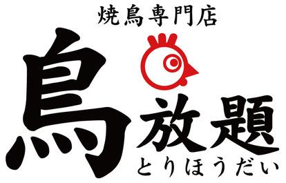 도쿄 어키토리 닭꼬치구이 맛집 미성년자로 붐비는 꼬치구이 이자카야! 왜 술집에 여고생이?