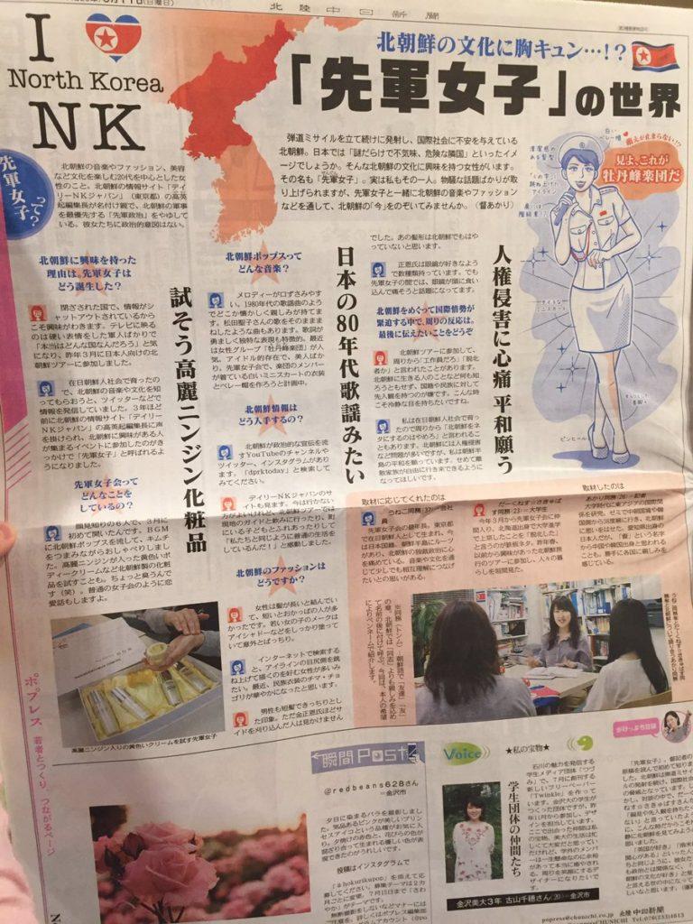 북한 모란봉악단 팬클럽 768x1024 일본의 북한 팬클럽 선군여자의 모란봉악단 코스프레