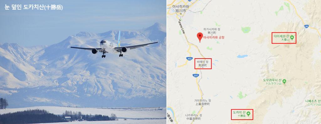 비에이 아사히카와공항 1024x398 겨울 홋카이도 공항 눈과의 싸움! 제설작업과 항공기 디아이싱