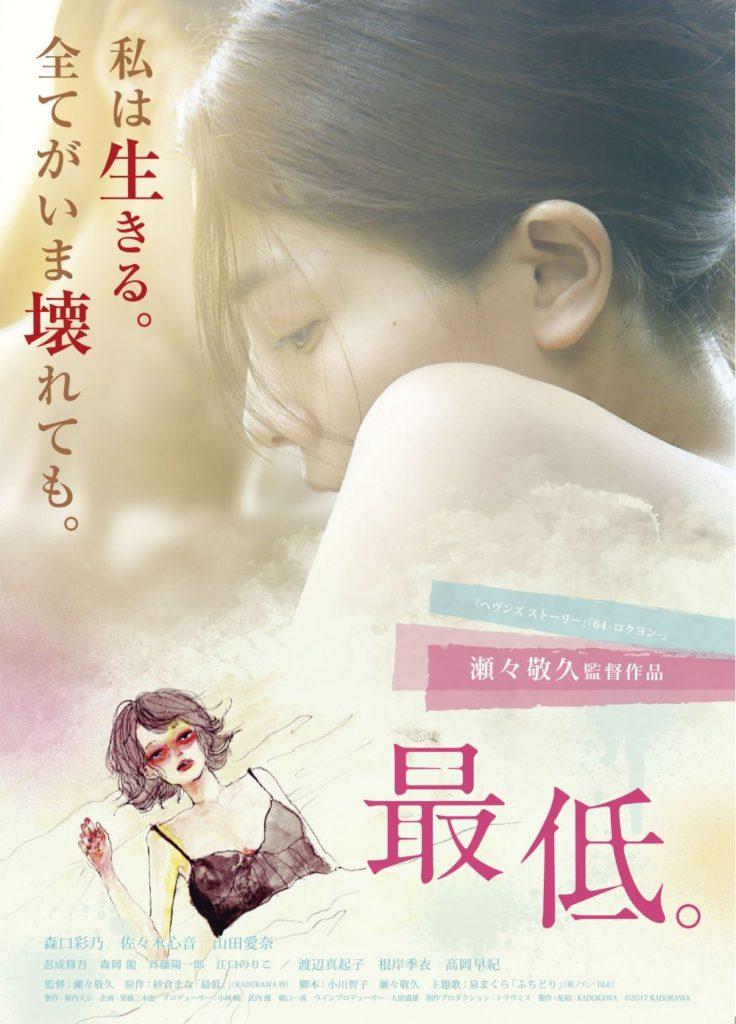 사쿠라마나 영화 최저 로우라이프 736x1024 일본 AV배우 사쿠라마나 원작의 영화 더 로우라이프