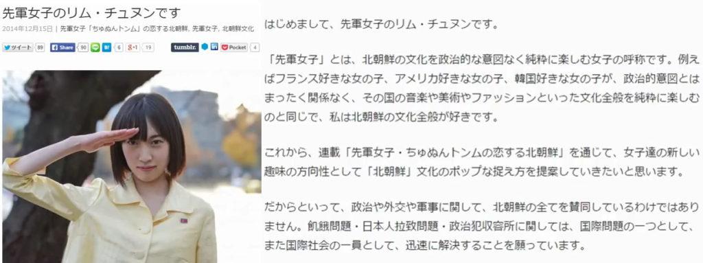 선군여자 임춘은 1024x383 일본의 북한 팬클럽 선군여자의 모란봉악단 코스프레