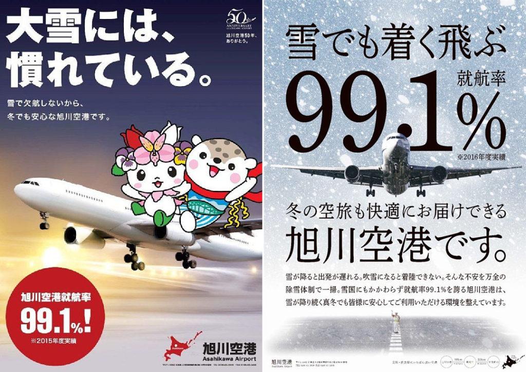 아사히카와공항 홍보포스터 1024x725 겨울 홋카이도 공항 눈과의 싸움! 제설작업과 항공기 디아이싱