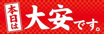 오늘은 길일 2018년 일본의 길일, 음력달력과 날짜 계산기