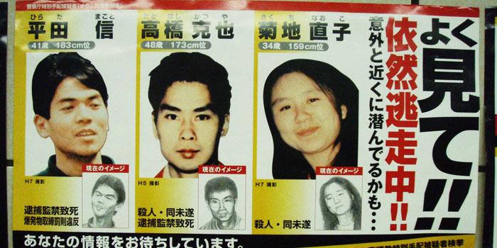 옴 진리교 테러사건 수배자 옴진리교 도쿄 지하철 독극물 테러사건13명 사형판결