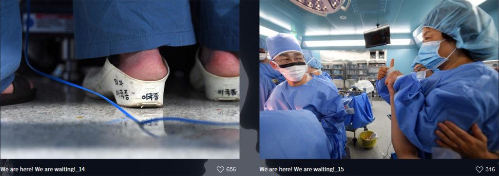 외과의 이국종 1024x362 다음뉴스와 되돌아보는 2017년 이슈