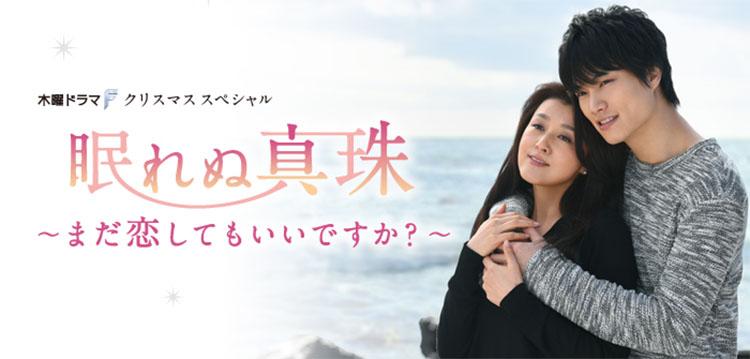 일본드라마 잠못드는 진주 후지와라 노리카와 스즈키 노부유키의 러브신! 일드 잠 못드는 진주