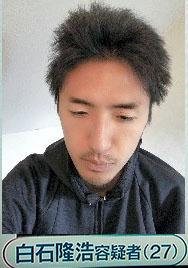 일본연쇄살인범 시라이시 일본 연쇄살인범 시라이시 4번째 체포