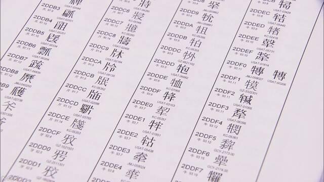 일본한자 규격화 PC에서 모든 일본어 한자 사용 가능! 6만자 코드화 완료