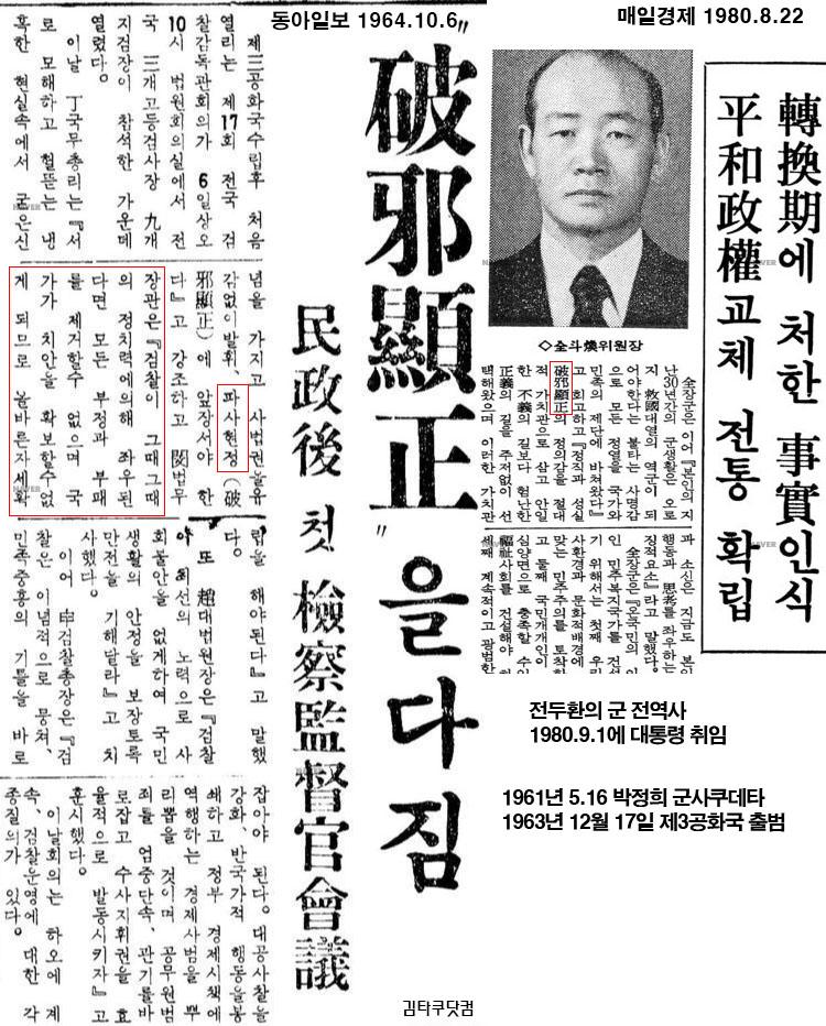 전두환 박정희 파사현정 2017년 올해의 사자성어는 파사현정! 문 대통령과 역대 정권은?