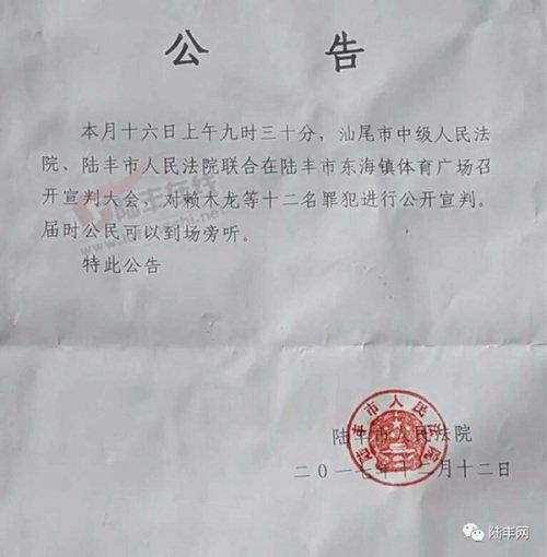 중국 공개재판 공지 중국 공개재판에서 마약사범 10명 사형 즉시 집행