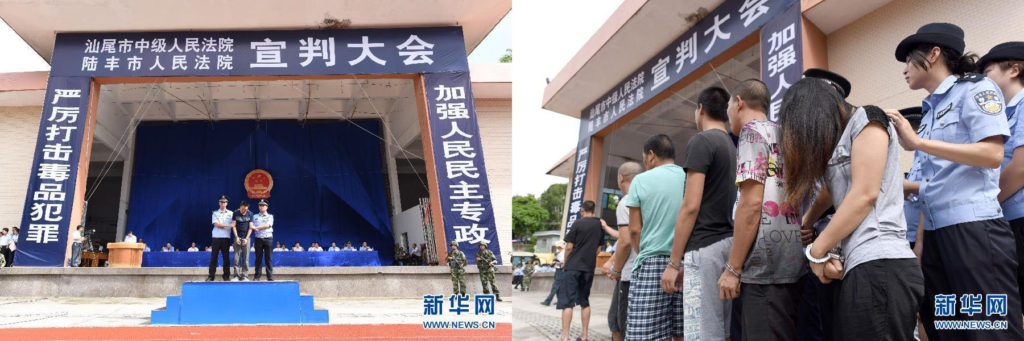 중국 마약범죄 공개재판 사형집행 1024x341 중국 공개재판에서 마약사범 10명 사형 즉시 집행