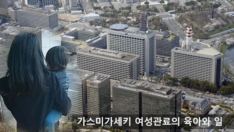 직장여성의 육아와 일의 양립01 일본의 공무원 관료사회 30대 엘리트 여성의 일과 육아