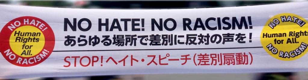 차별반대 헤이트스피티 감시 1024x266 인종차별 헤이트스피치 관련 일본정부의 여론조사 결과