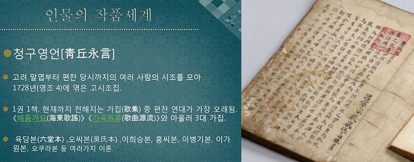 청구영언 2018달력 국립한글박물관 2018년 청구영언 달력
