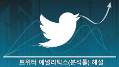 트위터 애널리틱스분석툴 해설 240x135 국군의 날 69주년 기념식 문재인 대통령 연설 전문