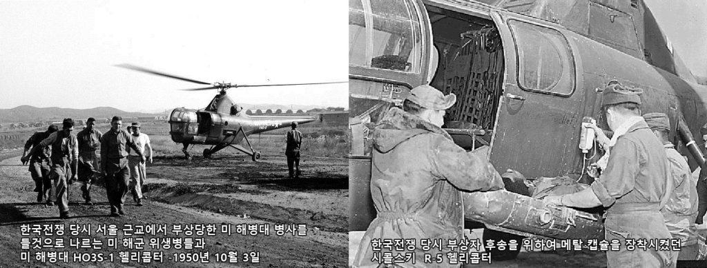 한국전쟁 헬기 이송 1024x389 문 대통령, 이국종 교수 청와대 초청! 헬기 의무수송팀 더스트오프에 대해