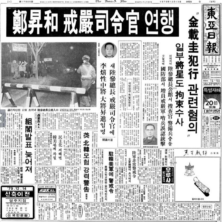 1212사태 동아일보 신문기사 전두환·노태우의 군사 반란12·12 사태 다음날 신문뉴스