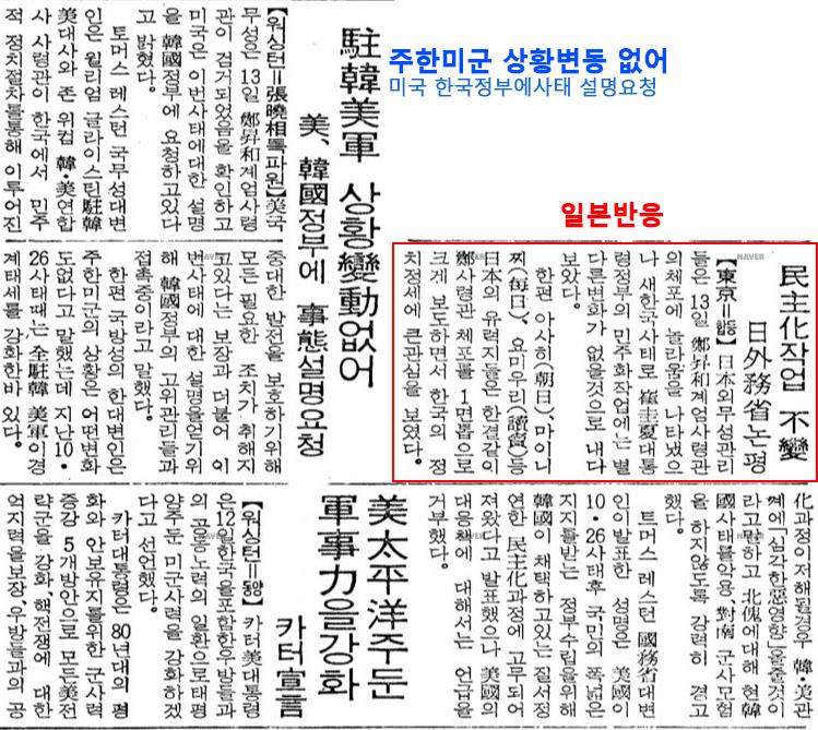 1212사태 미국 일본반응 전두환·노태우의 군사 반란12·12 사태 다음날 신문뉴스