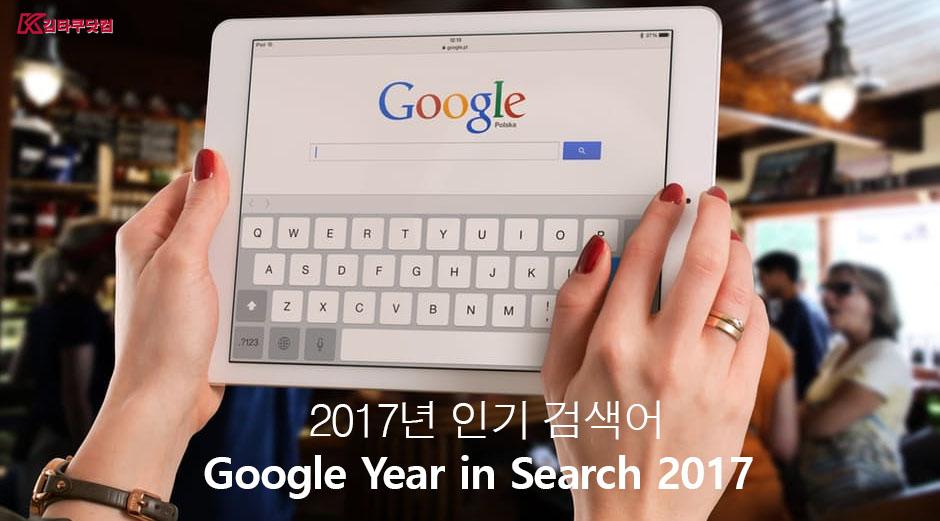 2017년 구글 올해의 검색어 구글 올해의 인기 검색어 발표! 2017년 한국, 일본의 핫 키워드는?