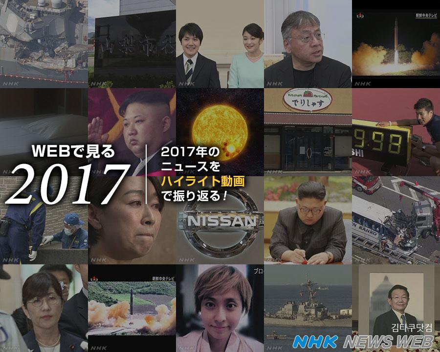 2017년 일본 인기뉴스 NHK 2017년 결산! 가장 많이 본 올해의 뉴스 1~30위