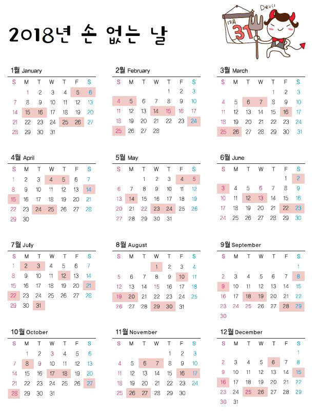 2018년 손없는 날 달력 이사, 결혼 택일 2018년 손 없는 날 달력과 윤달