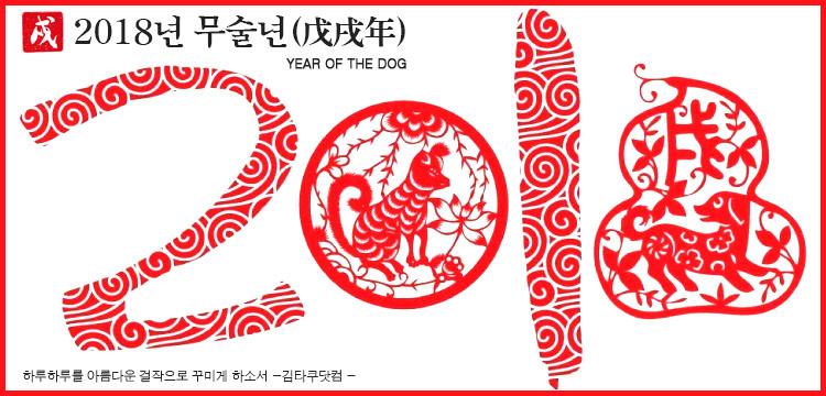 2018 year of the dog 2018 무술년 개띠해 무료 운세 및 연령 조견표, 나이계산