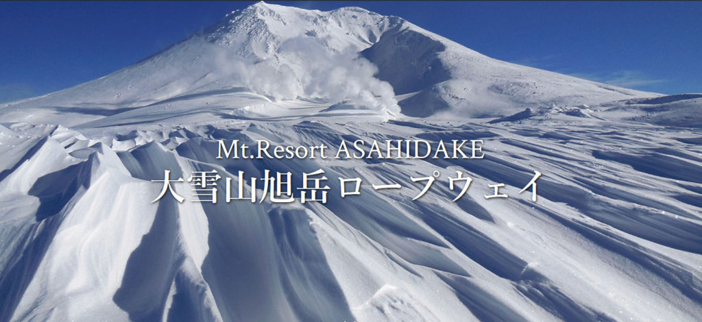 Daisetsuzan Asahidake Ropeway 1024x470 겨울 홋카이도 공항 눈과의 싸움! 제설작업과 항공기 디아이싱