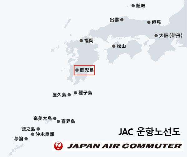 JAC AIRLINE 일본 가고시마공항 항공기 날개에 깔려 정비사 사망