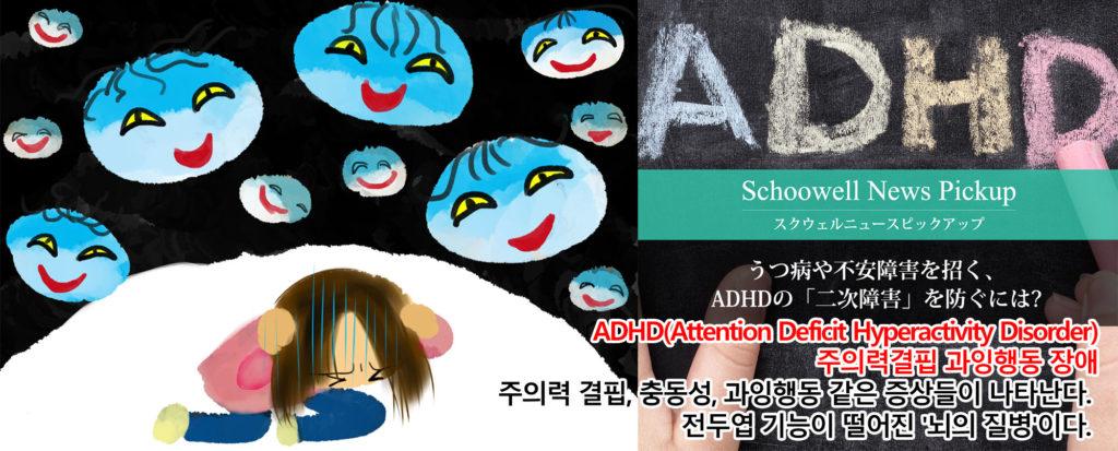 adhd 1024x413 불안장애 증상 보이는 지진 피해지역 아동의 심리상태 조사