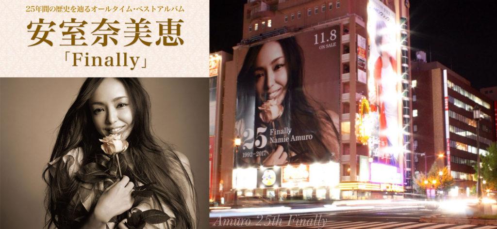 amuro namie nhk1231 1024x473 아무로나미에 14년만에 NHK 홍백가합전 특별출연 결정