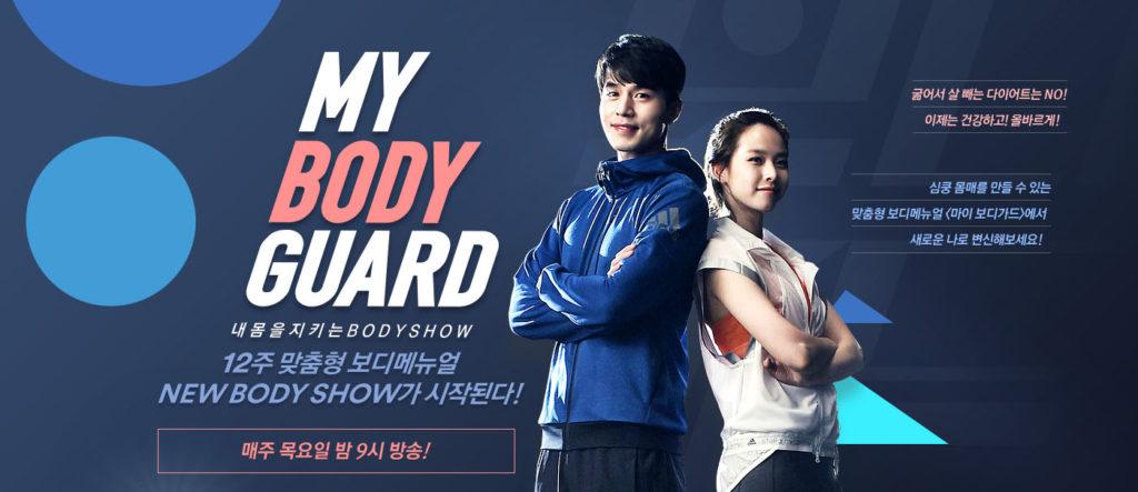 my body guard 1024x443 12주 맞춤형 신체개조 메뉴얼! 심쿵 몸매 프로젝트 마이 보디가드