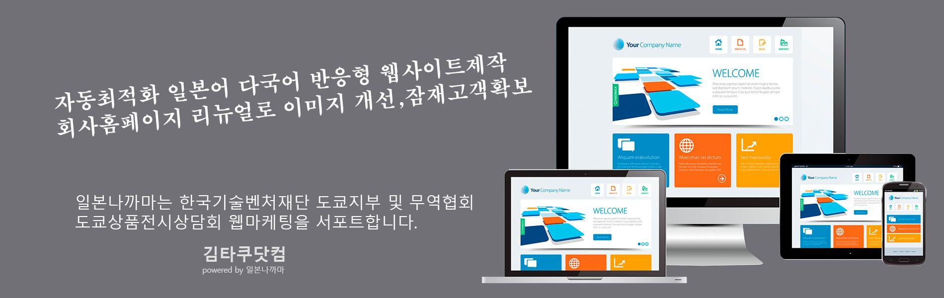 기업 홈페이지제작