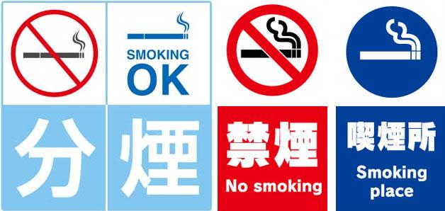 금연정책 흡연 분연 간접흡연 피해방지 위해 일본 금연정책 강화
