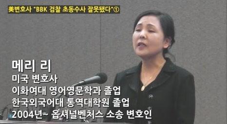 메리 리 변호사 김경준, 다스 주인은 이명박! 협박에 못이겨 140억 빼앗겼다.