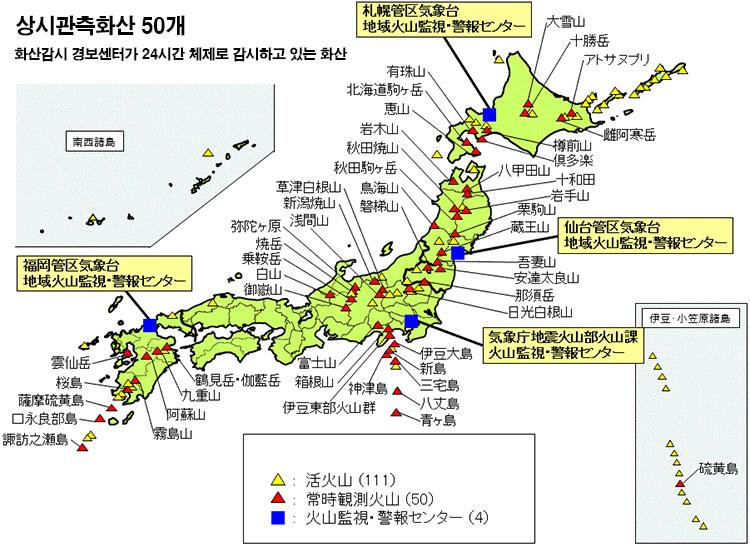상시관측화산50개 일본 기상청 12월 지진활동 및 활화산 상황 발표