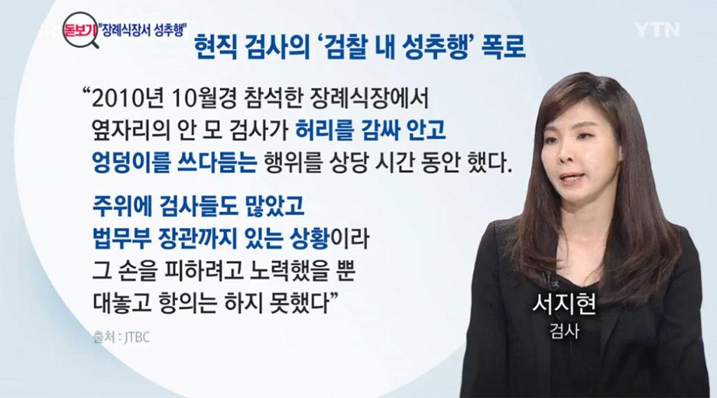 서지현 검사 성추행 폭로 1024x569 서지현 검사가 검찰 통신망에 올린 성추행 폭로글 전문