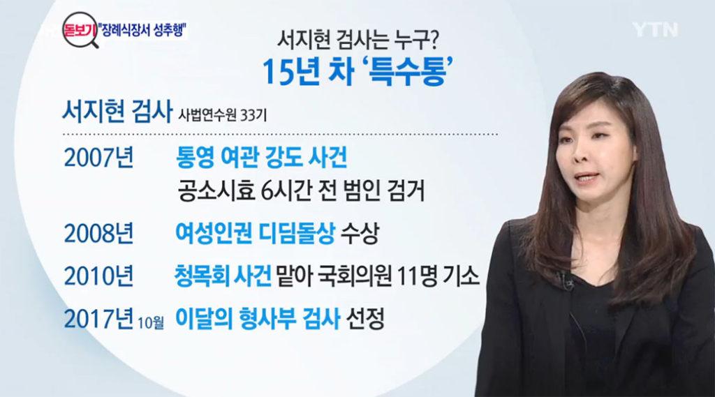 성폭력 폭로 서지현 검사 1024x569 서지현 검사가 검찰 통신망에 올린 성추행 폭로글 전문